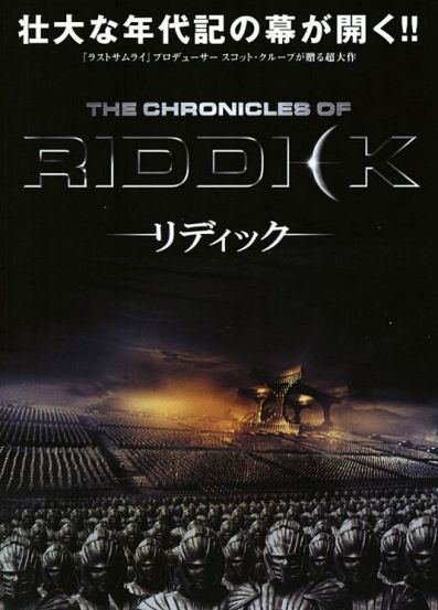 chronicles_of_riddick